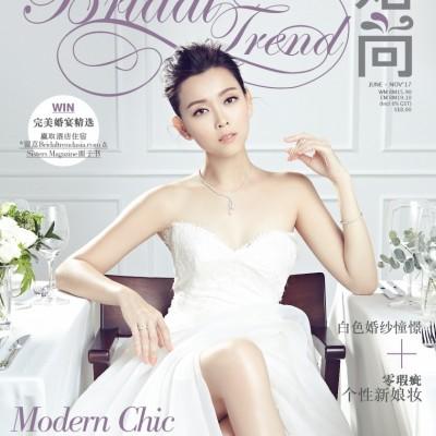 Bridal Trend June-Nov '17 Cover